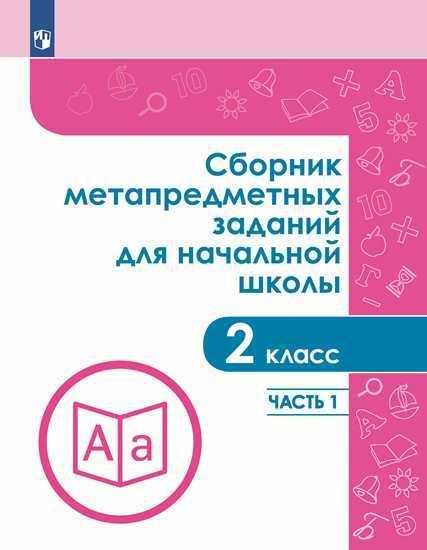 Сборник метапредметных заданий для начальной школы. 2 класс. Часть 1
