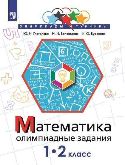 Математика. Олимпиадные задания. 1-2 класс
