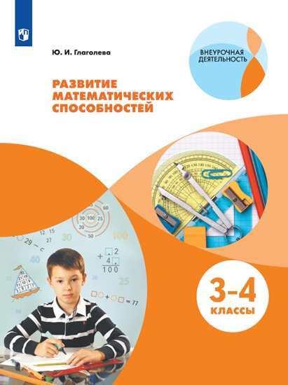 Развивитие математических способностей. 3-4 классы.