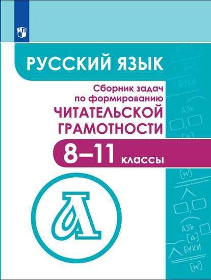 Русский язык. Сборник задач по формированию читательской грамотности
