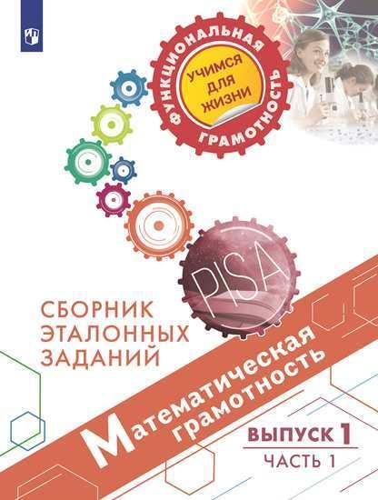 Математическая грамотность. Сборник эталонных заданий. Выпуск 1. Часть 1