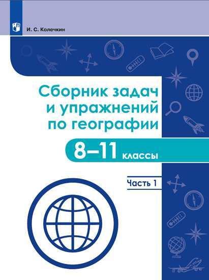 Сборник задач и упражнений по географии. 8-11 классы. Часть 1