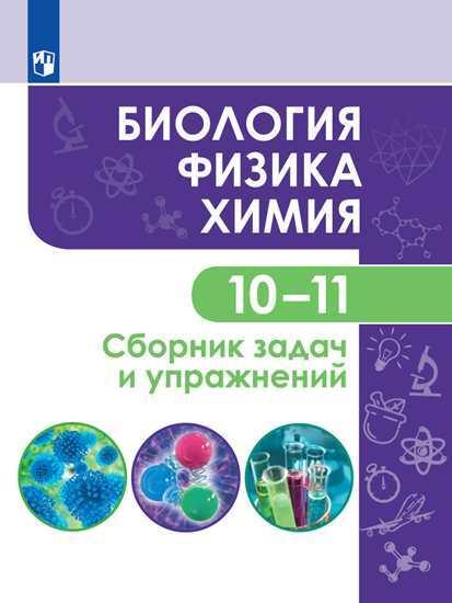 Биология. Физика. Химия. 10-11 класс. Сборник задач и упражнений