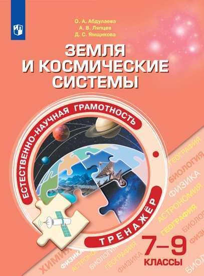 Естественно-научная грамотность. Земля и космические системы. Тренажер. 7-9 классы